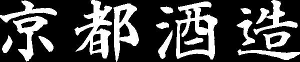 京都酒造株式会社公式HP